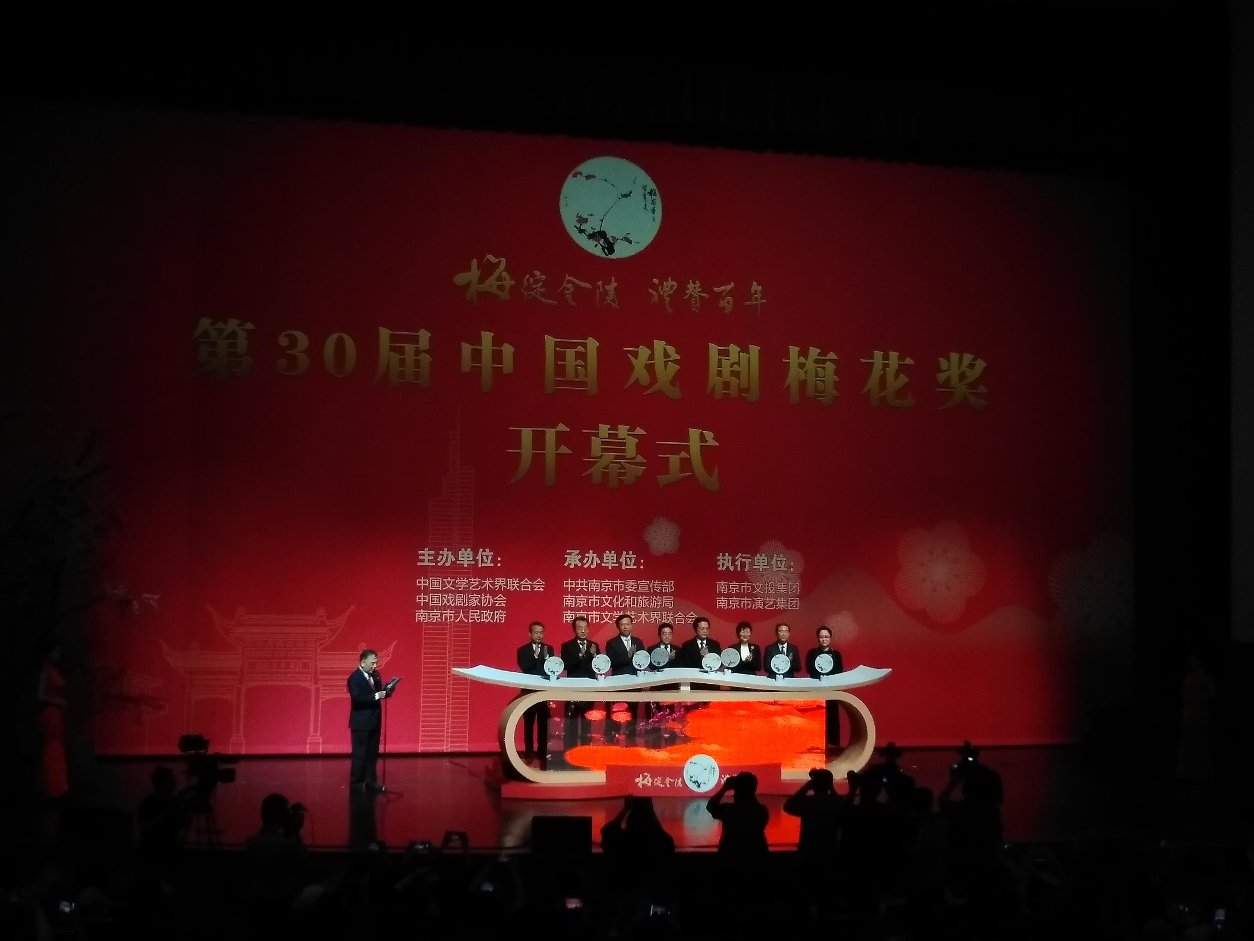 第30届中国戏剧梅花奖在南京开幕